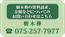 樹木葬の資料請求、金額などについてのお問い合わせはこちら